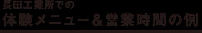 長田工業所での体験メニュー&営業時間の例